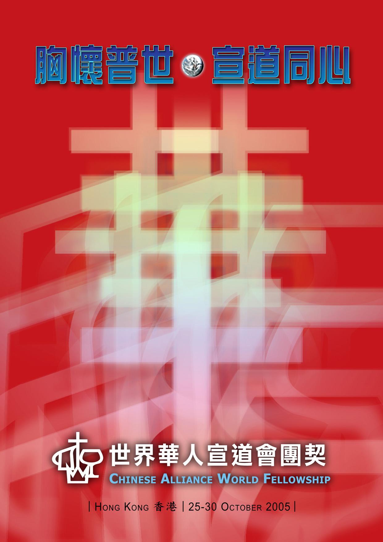 2005-CAWF-00005